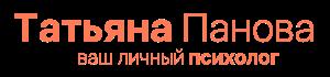 Психолог Татьяна Панова | Москва